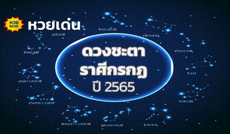 ดวงชะตาชาวราศีกรกฏปี 2565