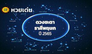ดวงชะตาชาวราศีพฤษภปี 2565